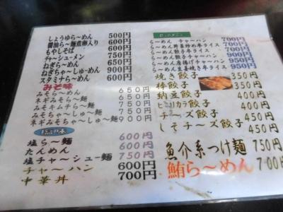 くいしんぼ (4)