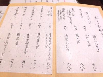 中正屋 (3)