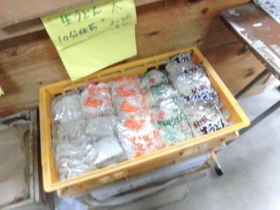 矢島製麺所 (3)