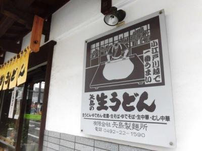 矢島製麺所 (4)