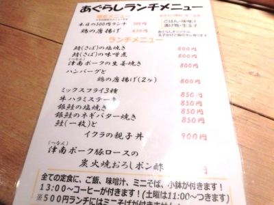 あぐらし (9)