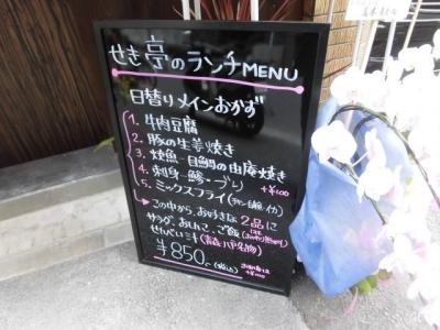 せき亭 (2)