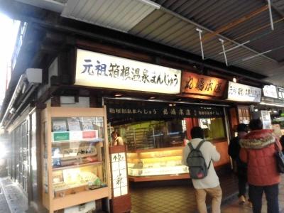 丸嶋本店 (2)
