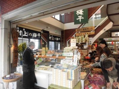 村上梅干店 (3)