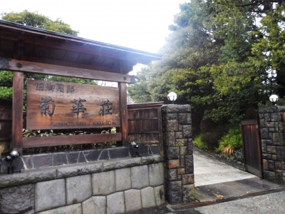 菊華荘 (6)