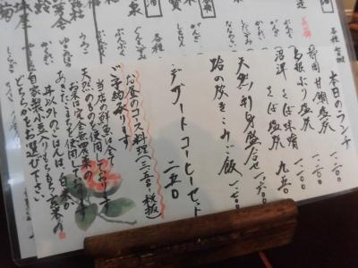 梅田屋 (3)
