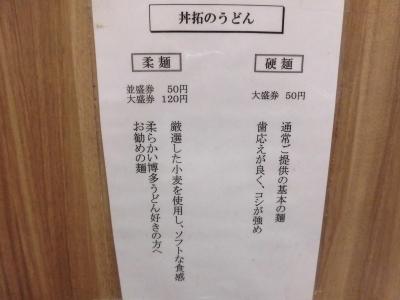 丼拓 (10)