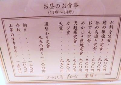 安兵衛 (8)