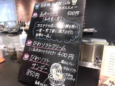 長崎館カフェ (2)