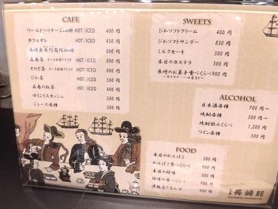 長崎館カフェ (4)