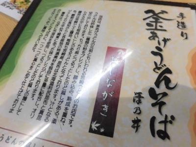 澤乃井 (10)