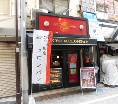 東京メロンパン (3)