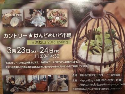 カントリー★はんどめいど市場in東松山 2016 Spring