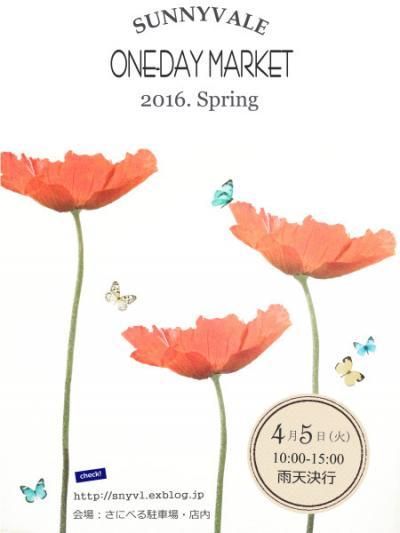Oneday Market 2016 Spring