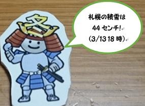 20160313sho-gun.jpg