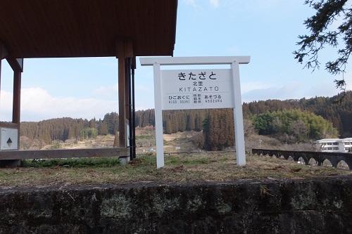 kitazato (2)