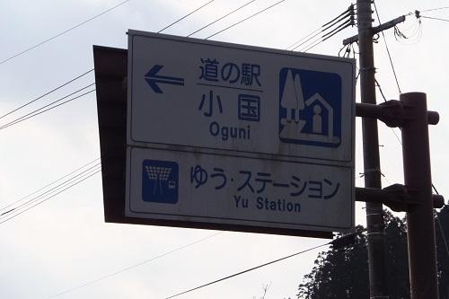 higooguni (14)