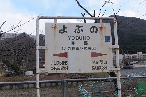 yobuno (4)
