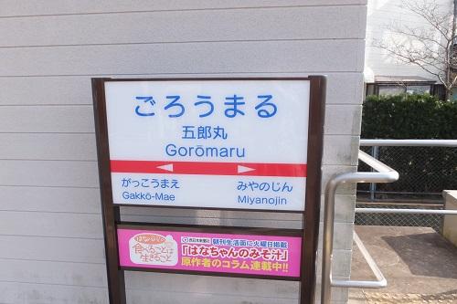 goroumaru (6)