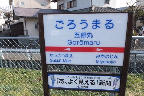 goroumaru (9)