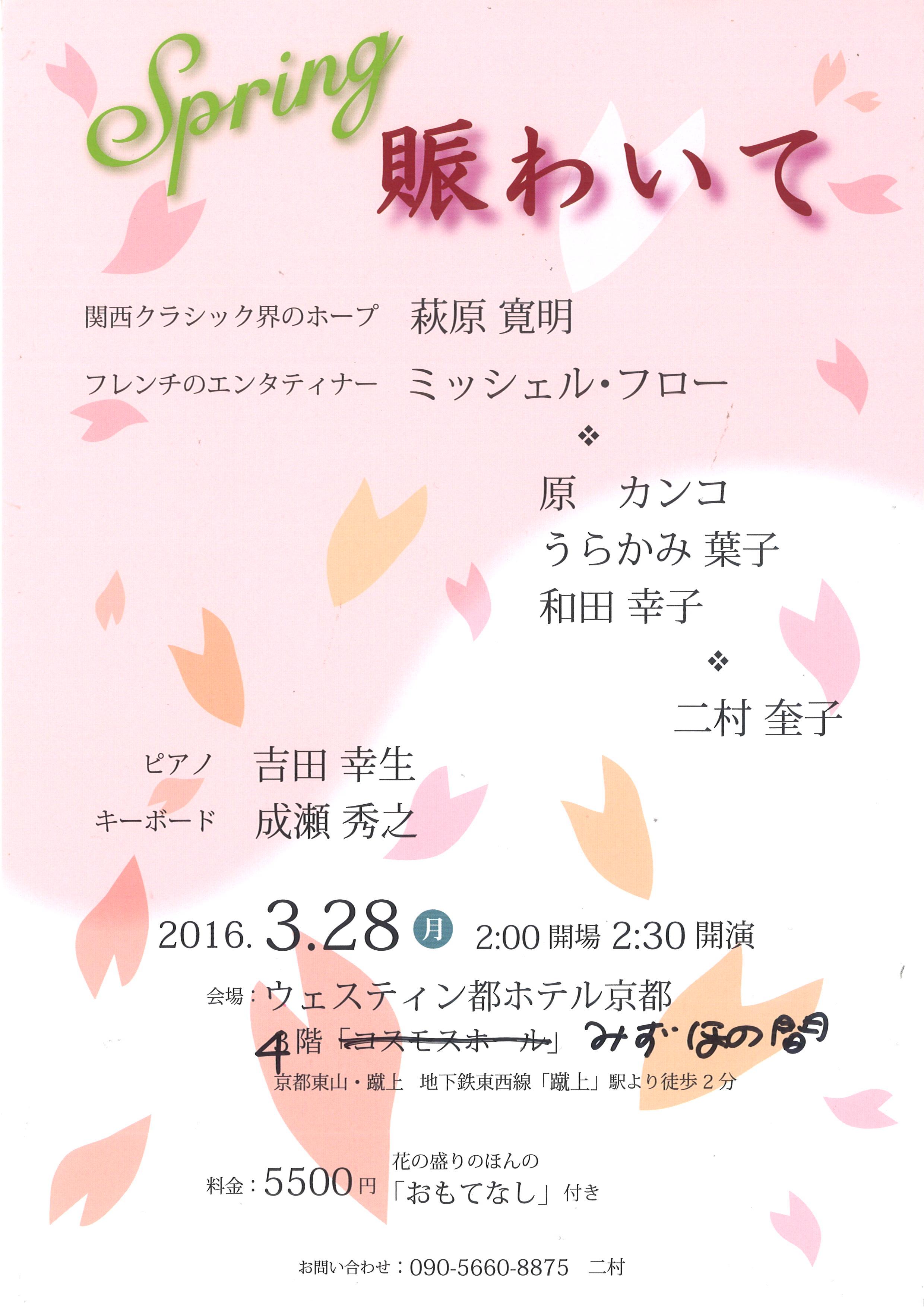 吉田幸生のスケジュール帳