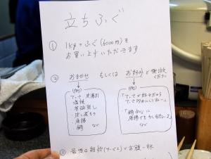 Daiyasu_1603-104.jpg