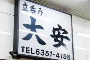 Daiyasu_1603-120.jpg