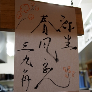 Sanku_1603-103.jpg