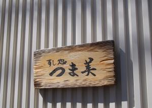 Tsumami_1603-302.jpg