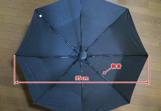 折り畳み傘内側