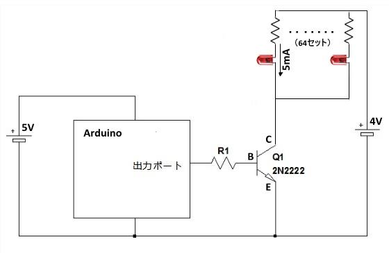 トランジスタ抵抗64LED並列