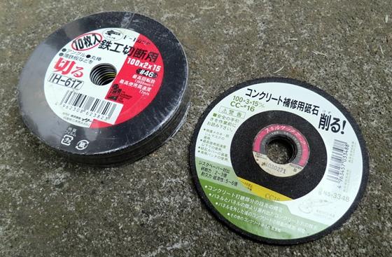 ディスク2種