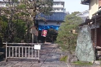 新選組屯所跡(京都壬生八木邸跡)