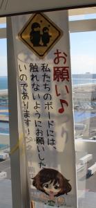 ガルパン マリンタワー_展望_5