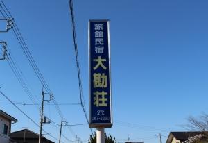 大勘荘_1