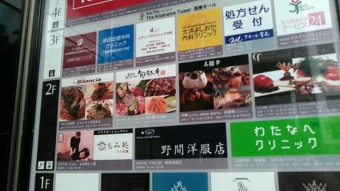 ミラマー 北浜店 (2)