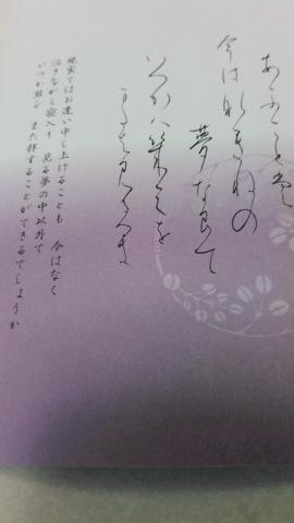 萩月 花よせ (8)