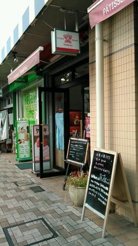 パルテール 神戸住吉店 (2)
