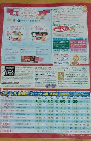 パルテール 神戸住吉店 パンフレット (2)