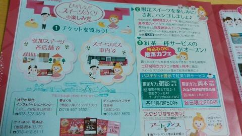 パルテール 神戸住吉店 パンフレット (3)