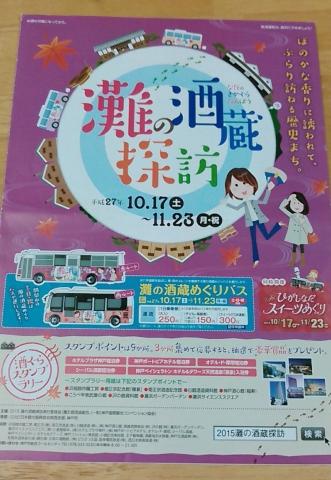 パルテール 神戸住吉店 パンフレット (9)