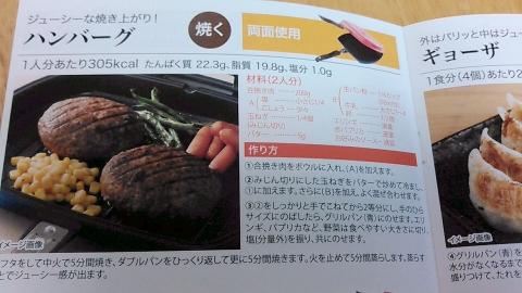 ダイヤモンドコートWパン レシピ (1)
