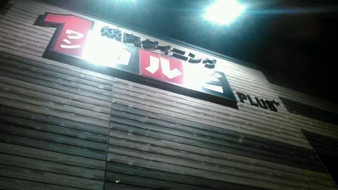 きんのぶた 北生駒上町店 (2)