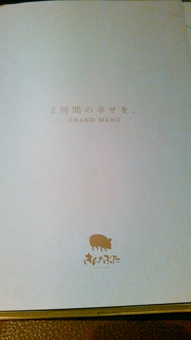 きんのぶた 北生駒上町店 (23)