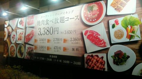 きんのぶた 北生駒上町店
