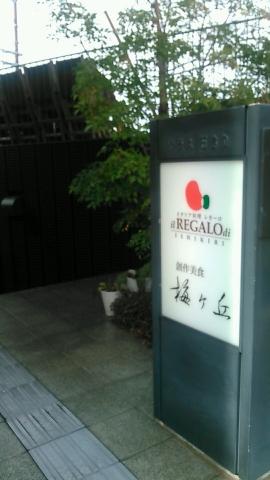 レガーロ (3)