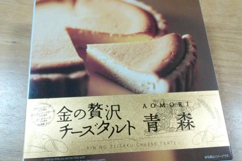 金の贅沢チーズタルト (4)
