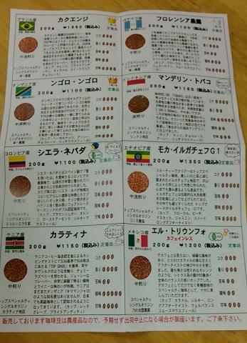 スギタ珈琲 追加 (2)