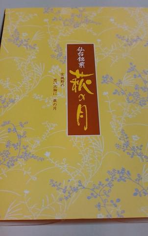 萩の月 201602 (3)