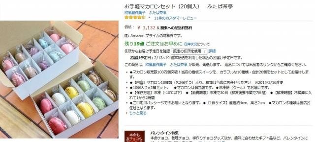 モナムール清風堂本店 ワケありマカロン 画像4